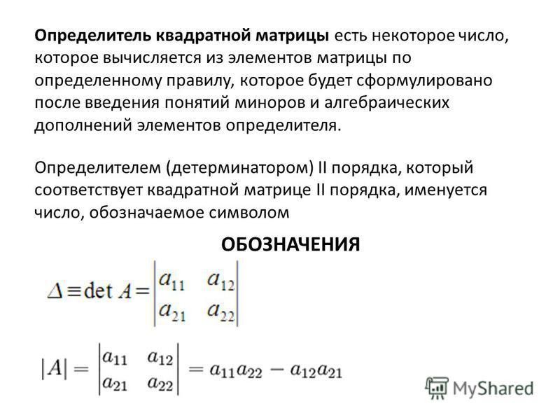 Определитель квадратной матрицы есть некоторое число, которое вычисляется из элементов матрицы по определенному правилу, которое будет сформулировано после введения понятий миноров и алгебраических дополнений элементов определителя. ОБОЗНАЧЕНИЯ Опред