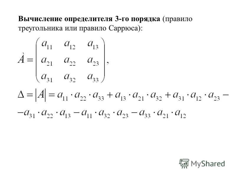 Вычисление определителя 3-го порядка (правило треугольника или правило Саррюса):