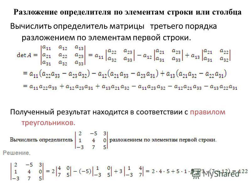 Разложение определителя по элементам строки или столбца Вычислить определитель матрицы третьего порядка разложением по элементам первой строки. Полученный результат находится в соответствии с правилом треугольников.