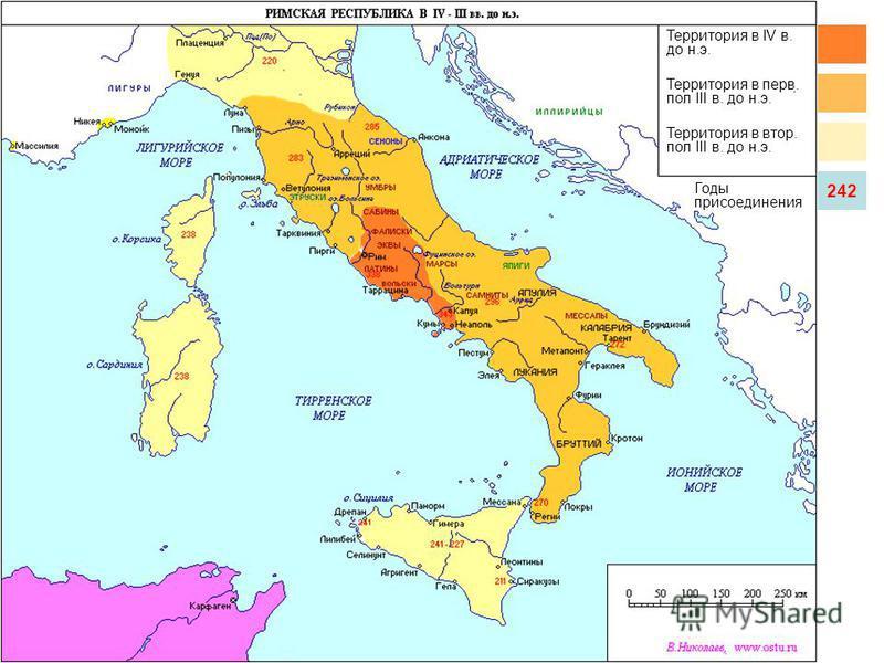242 Территория в IV в. до н.э. Территория в перв. пол III в. до н.э. Территория в втор. пол III в. до н.э. Годы присоединения