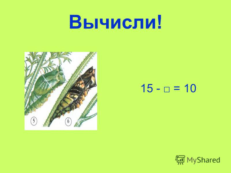 Вычисли! 15 - = 10