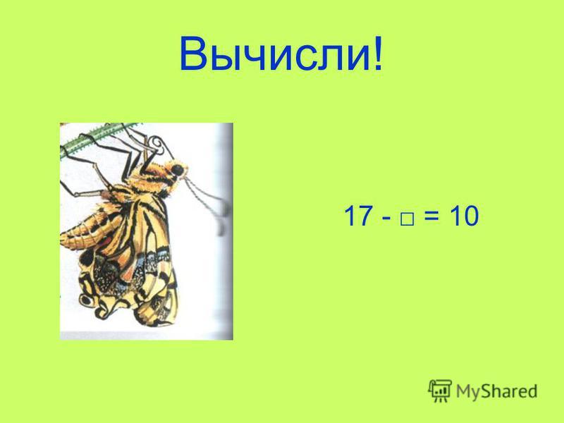 Вычисли! 17 - = 10