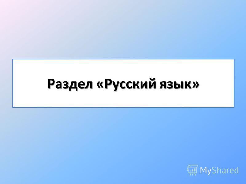 Раздел «Русский язык»