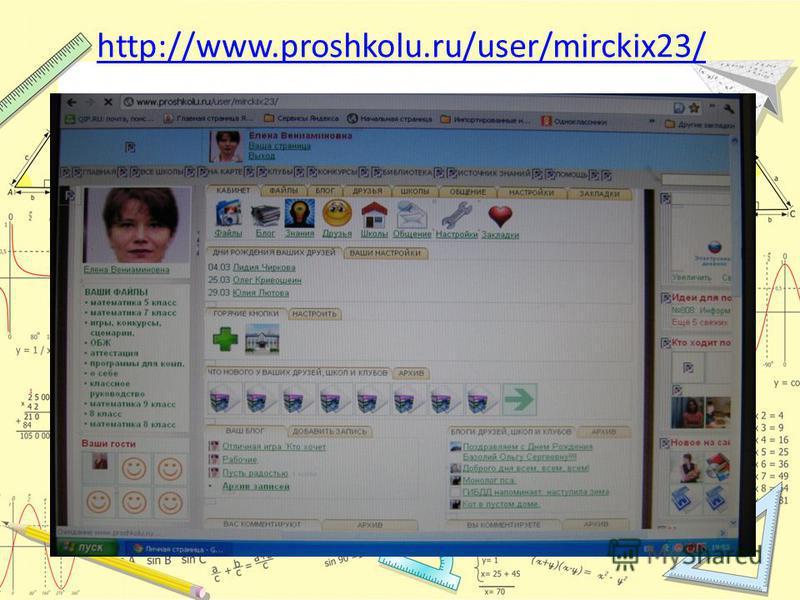 http://www.proshkolu.ru/user/mirckix23/
