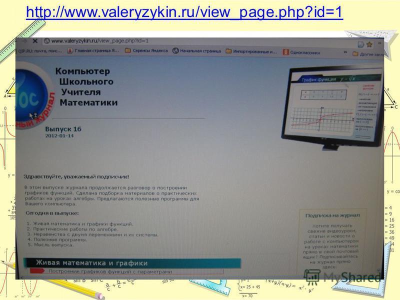 http://www.valeryzykin.ru/view_page.php?id=1