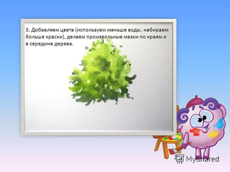 3. Добавляем цвета (используем меньше воды, набираем больше краски), делаем произвольные мазки по краям и в середине дерева.