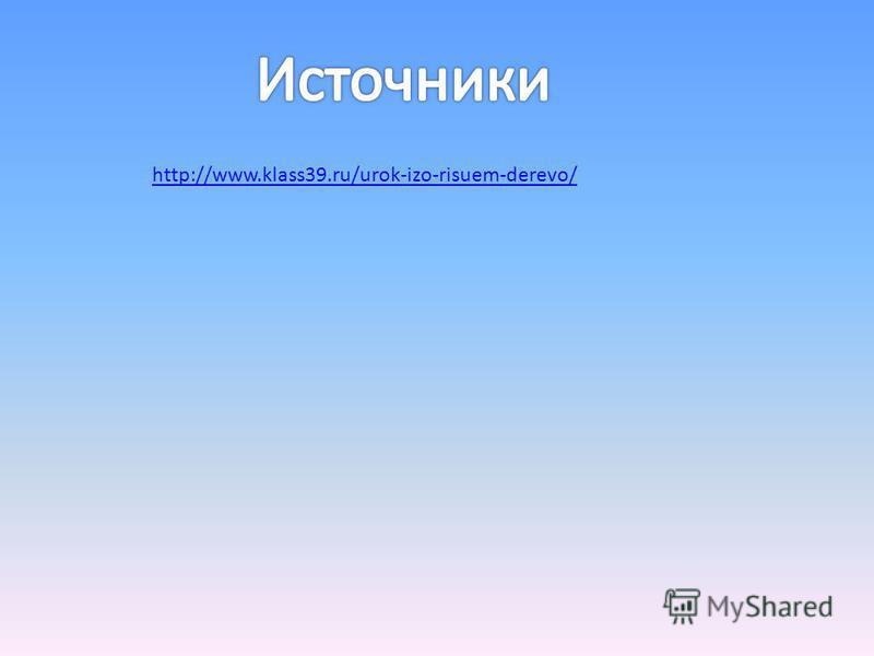 http://www.klass39.ru/urok-izo-risuem-derevo/