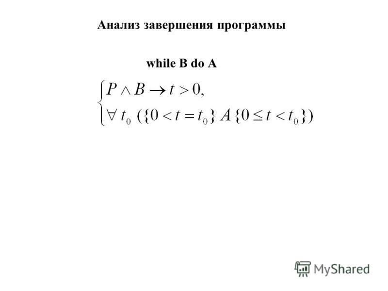 Анализ завершения программы while В do А