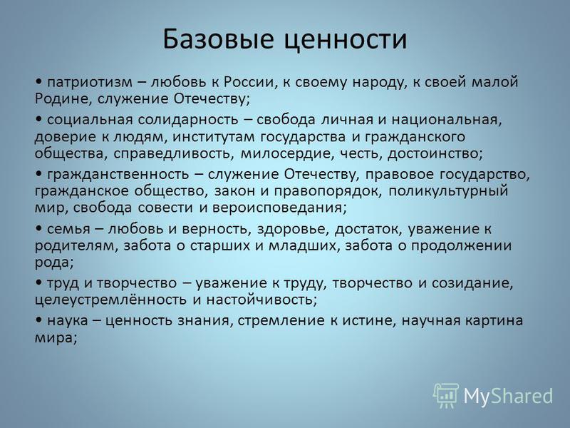 Базовые ценности патриотизм – любовь к России, к своему народу, к своей малой Родине, служение Отечеству; социальная солидарность – свобода личная и национальная, доверие к людям, институтам государства и гражданского общества, справедливость, милосе