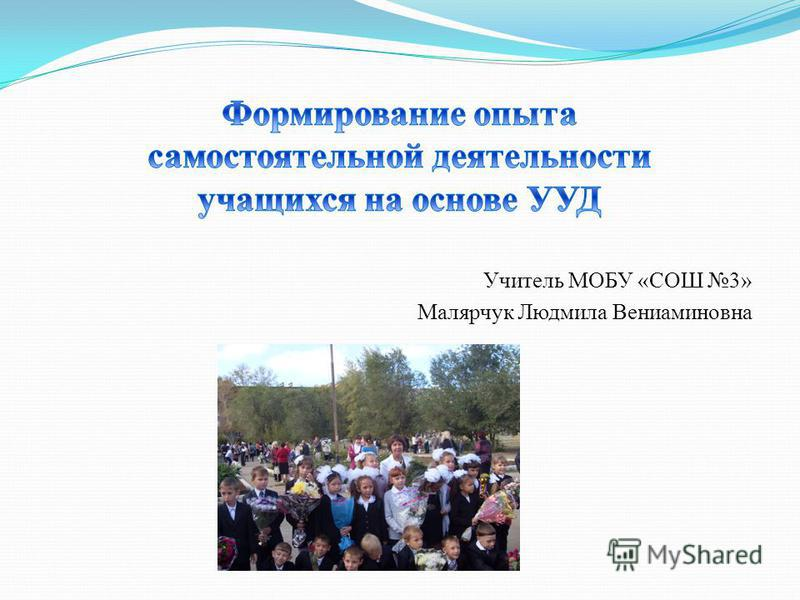 Учитель МОБУ «СОШ 3» Малярчук Людмила Вениаминовна