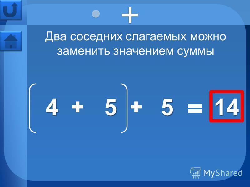514 5 4 Два соседних слагаемых можно заменить значением суммы