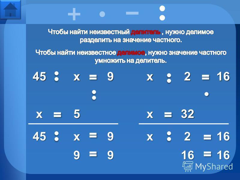 х 45 х 9 х 216 х х 945 5 45 5 9 99 х х х 16 16 1616 2 2 3232