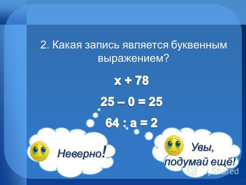 2. Какая запись является буквенным выражением?