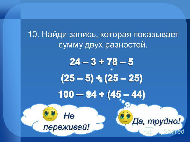 10. Найди запись, которая показывает сумму двух разностей.