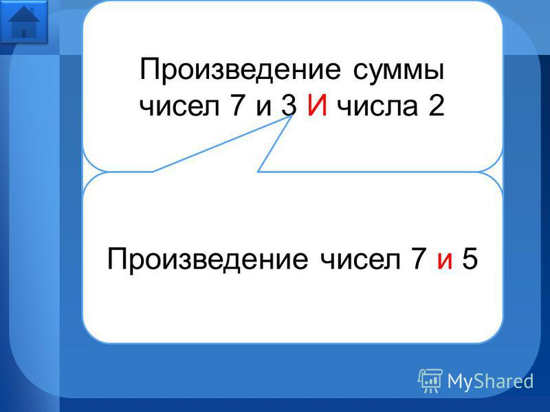 Произведение разности чисел 26 и 16 И суммы чисел 5 и 5 Произведение суммы чисел 7 и 3 И числа 2 Произведение чисел 7 и 5