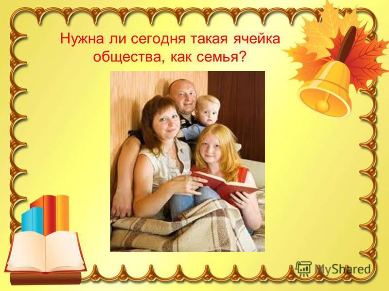 Нужна ли сегодня такая ячейка общества, как семья?
