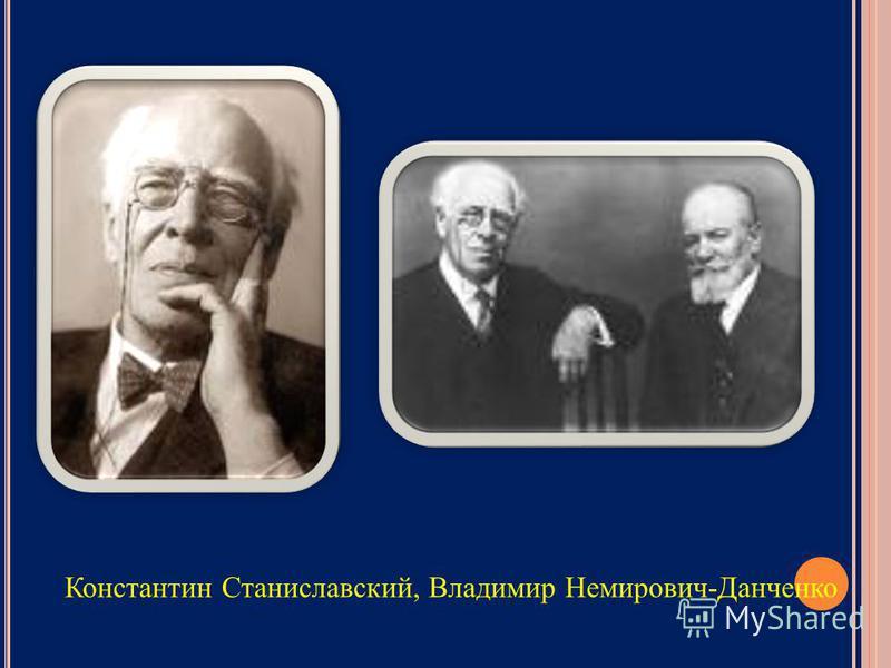 Константин Станиславский, Владимир Немирович-Данченко