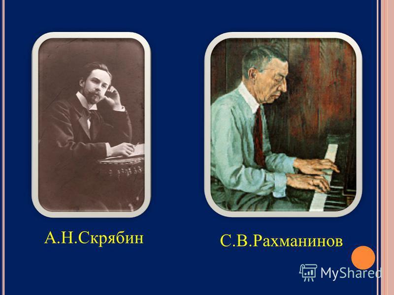 А.Н.Скрябин С.В.Рахманинов
