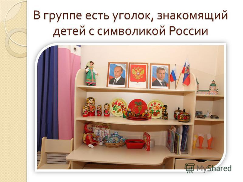 В группе есть уголок, знакомящий детей с символикой России