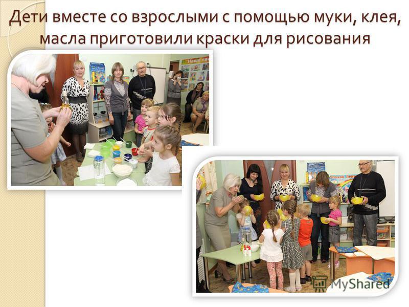 Дети вместе со взрослыми с помощью муки, клея, масла приготовили краски для рисования