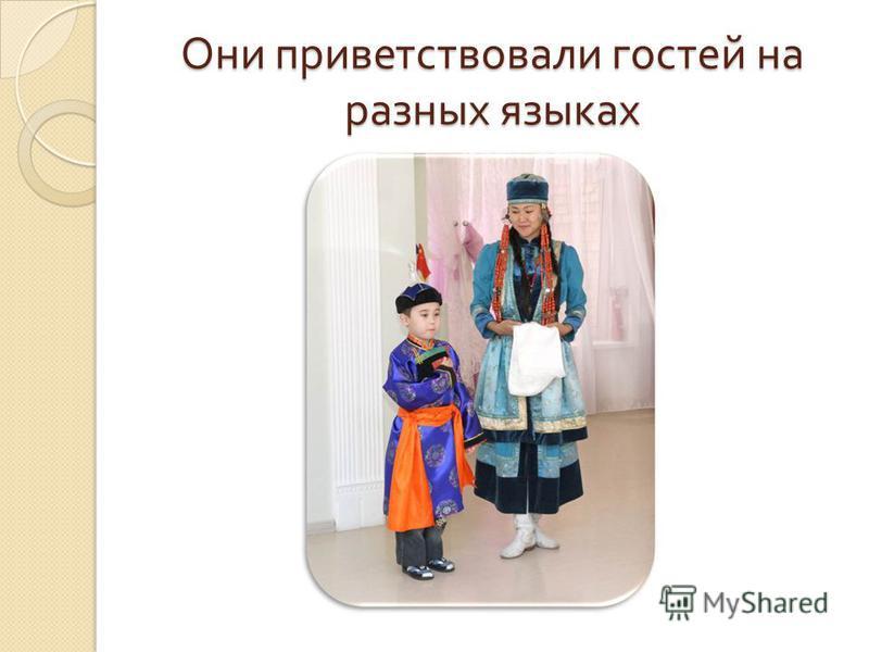 Они приветствовали гостей на разных языках