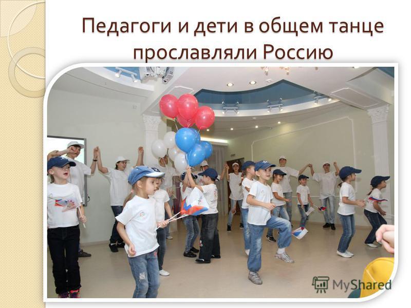 Педагоги и дети в общем танце прославляли Россию
