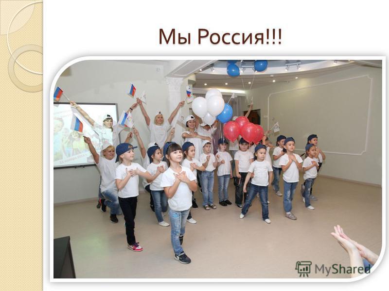 Мы Россия !!!