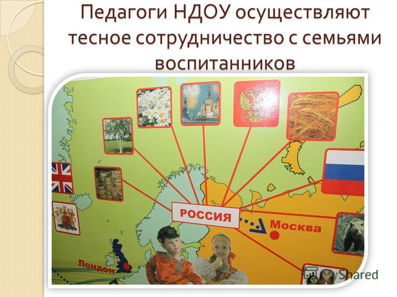 Педагоги НДОУ осуществляют тесное сотрудничество с семьями воспитанников