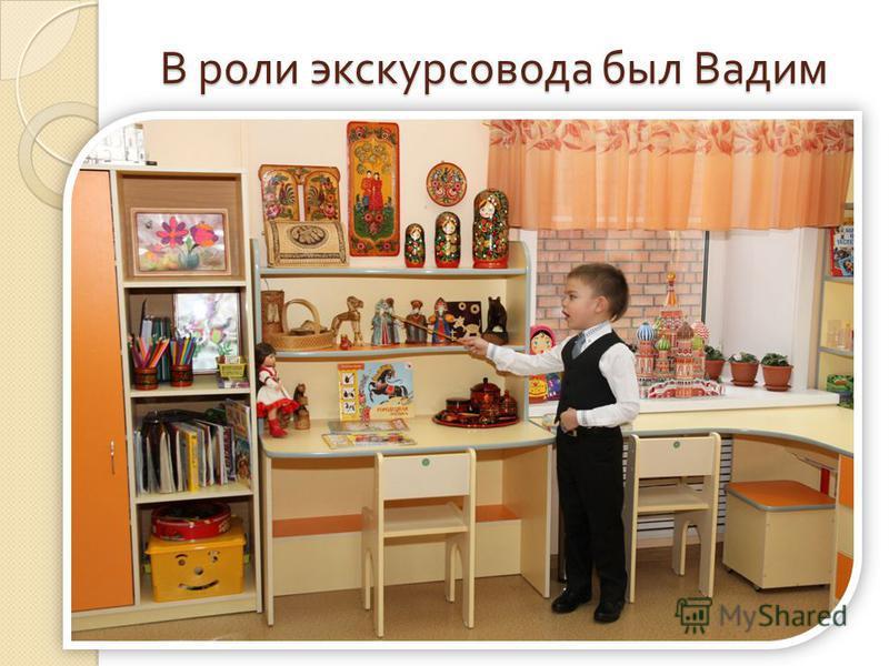 В роли экскурсовода был Вадим