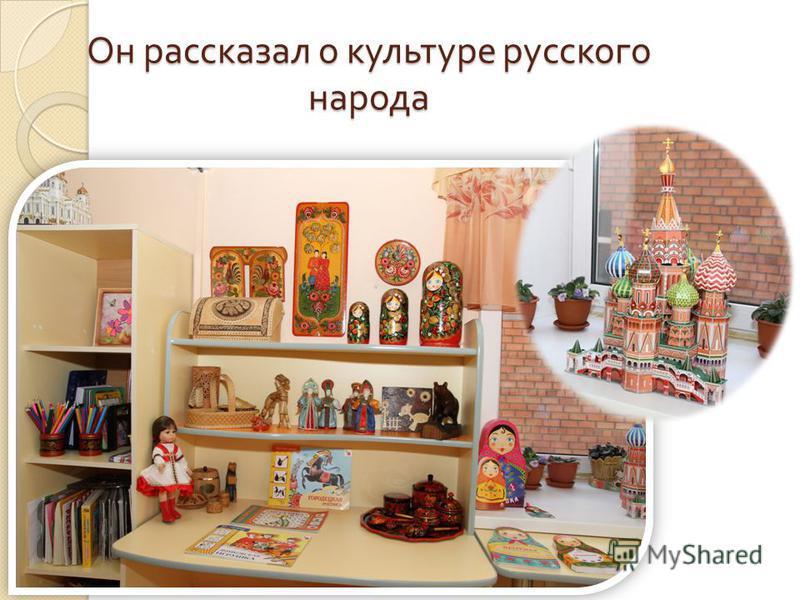 Он рассказал о культуре русского народа