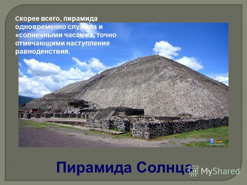 С корее всего, пирамида одновременно служила и «солнечными часами», точно отмечающими наступление равноденствия.
