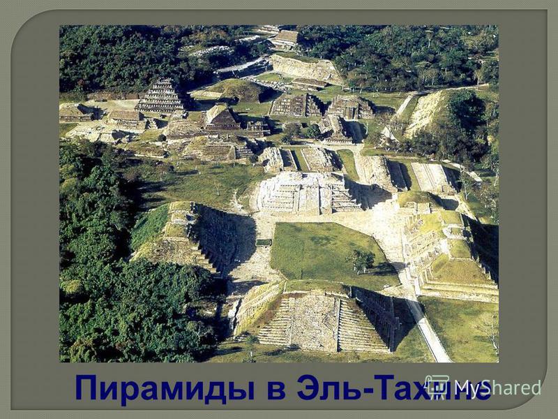 Пирамиды в Эль-Тахине