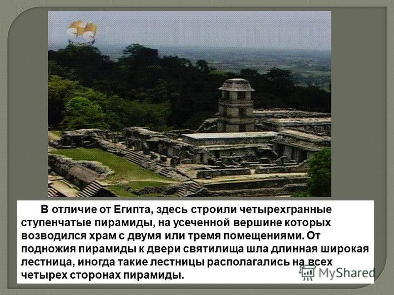 В отличие от Египта, здесь строили четырехгранные ступенчатые пирамиды, на усеченной вершине которых возводился храм с двумя или тремя помещениями. От подножия пирамиды к двери святилища шла длинная широкая лестница, иногда такие лестницы располагали