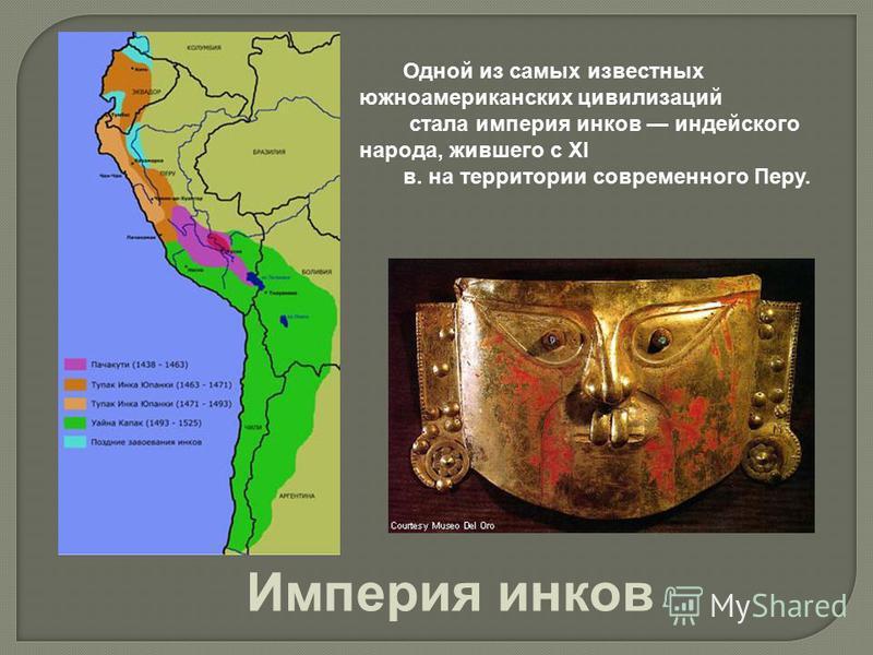 Империя инков Одной из самых известных южноамериканских цивилизаций стала империя инков индейского народа, жившего с XI в. на территории современного Перу.