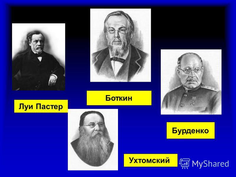 Боткин Бурденко Луи Пастер Ухтомский
