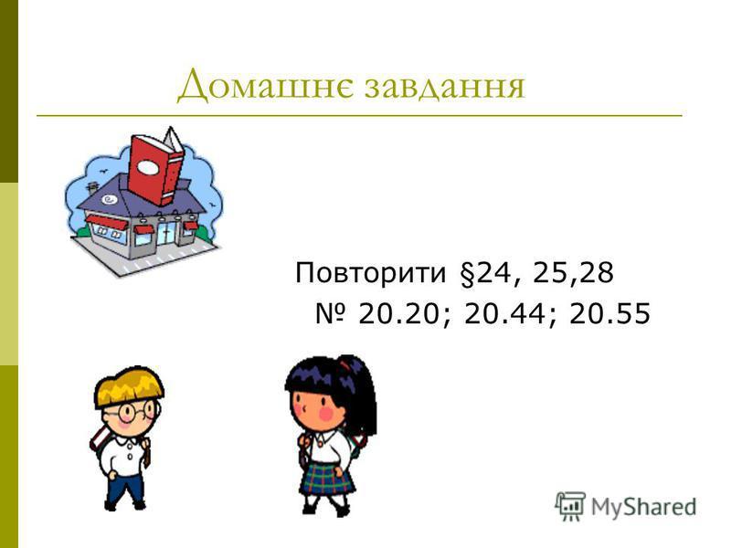 Домашнє завдання Повторити §24, 25,28 20.20; 20.44; 20.55