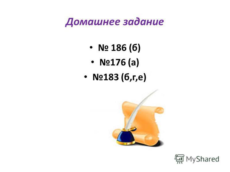 Домашнее задание 186 (б) 176 (а) 183 (б,г,е)