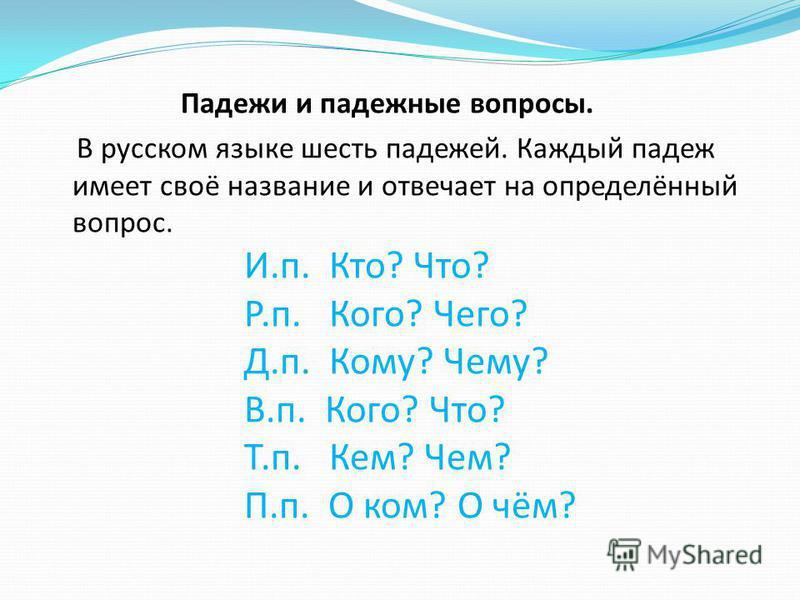 Падежи и падежные вопросы. В русском языке шесть падежей. Каждый падеж имеет своё название и отвечает на определённый вопрос. И.п. Кто? Что? Р.п. Кого? Чего? Д.п. Кому? Чему? В.п. Кого? Что? Т.п. Кем? Чем? П.п. О ком? О чём?