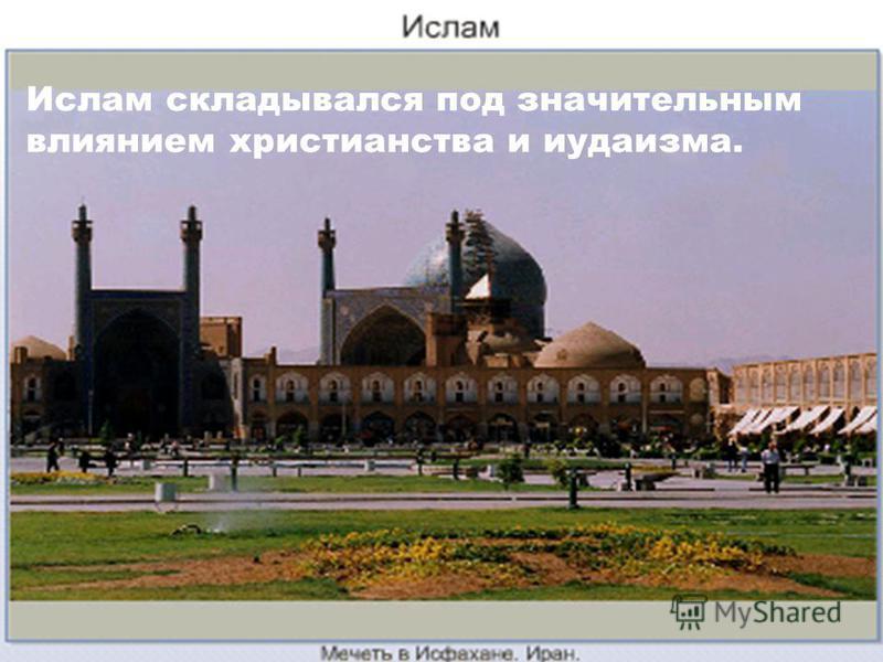 Ислам складывался под значительным влиянием христианства и иудаизма.