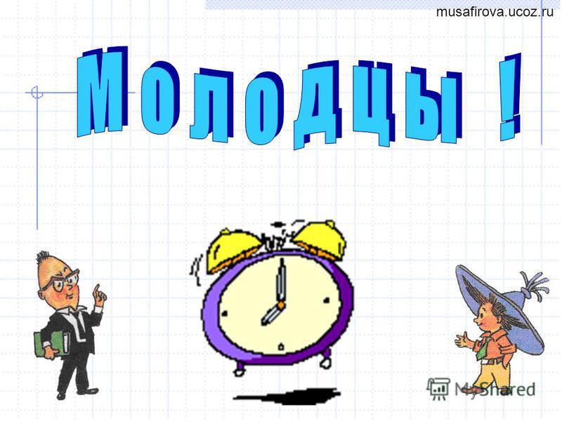 musafirova.ucoz.ru На тарелке 8 яблок и 10 груш. На тарелке было 10 груш. После того как съели несколько груш, на тарелке осталось 8 груш. На тарелке было 8 яблок. После того как на тарелку положили ещё несколько яблок, их стало 10. Сколько груш съел