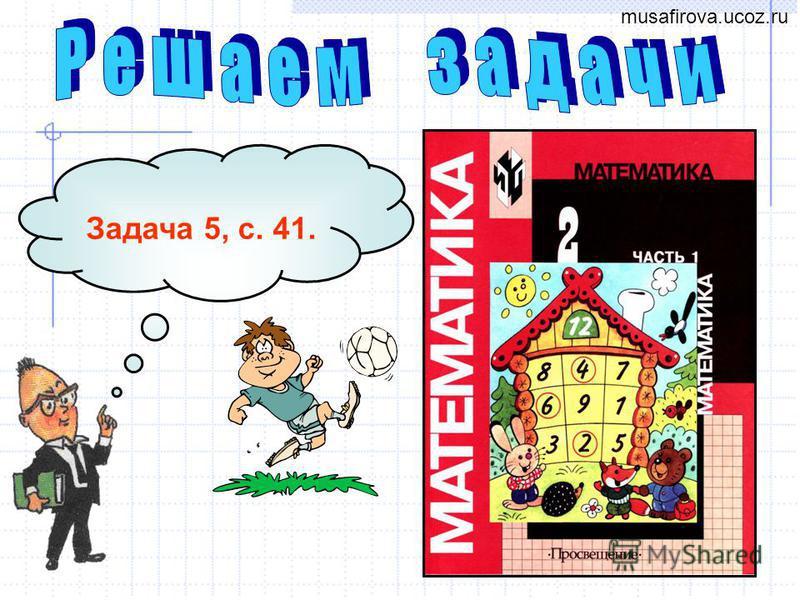 musafirova.ucoz.ru Выбери действие: 1. На … больше 2. На … меньше 3. На сколько больше? 4. Сколько всего? 5. На сколько меньше? 6. Сколько осталось? + -- + --