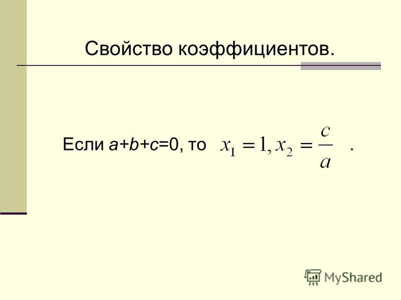 Если a+b+c=0, то. Свойство коэффициентов.