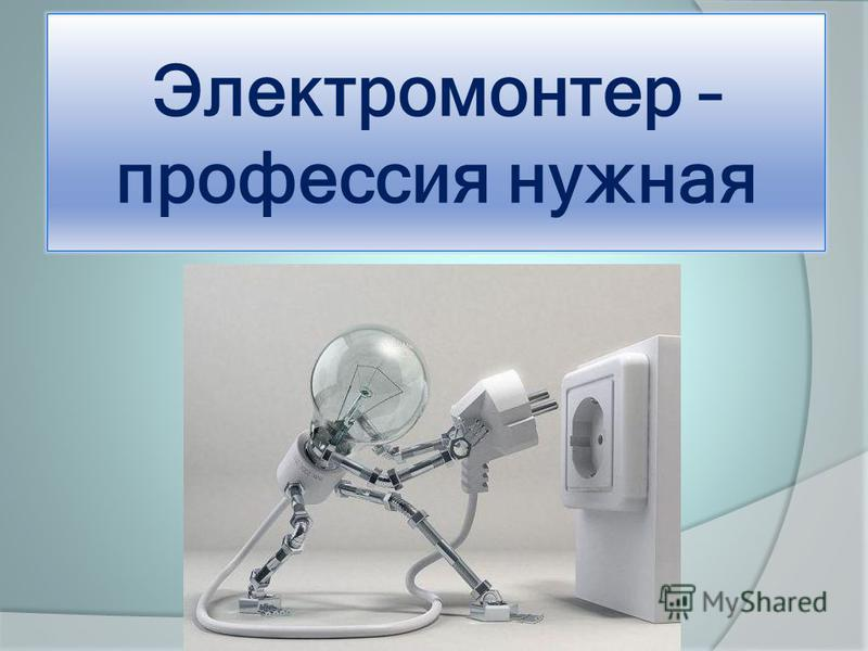 Электромонтер – профессия нужная