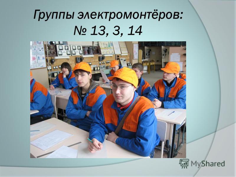 Группы электромонтёров: 13, 3, 14