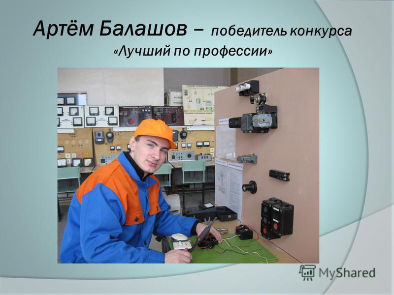 Артём Балашов – победитель конкурса «Лучший по профессии»
