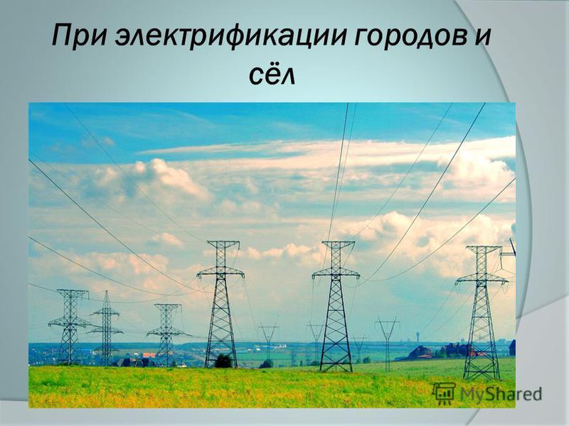 При электрификации городов и сёл