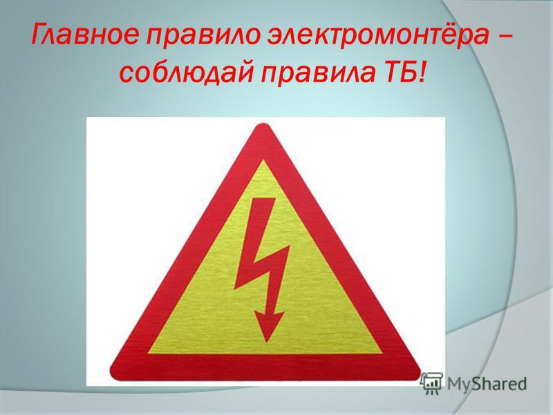 Главное правило электромонтёра – соблюдай правила ТБ!