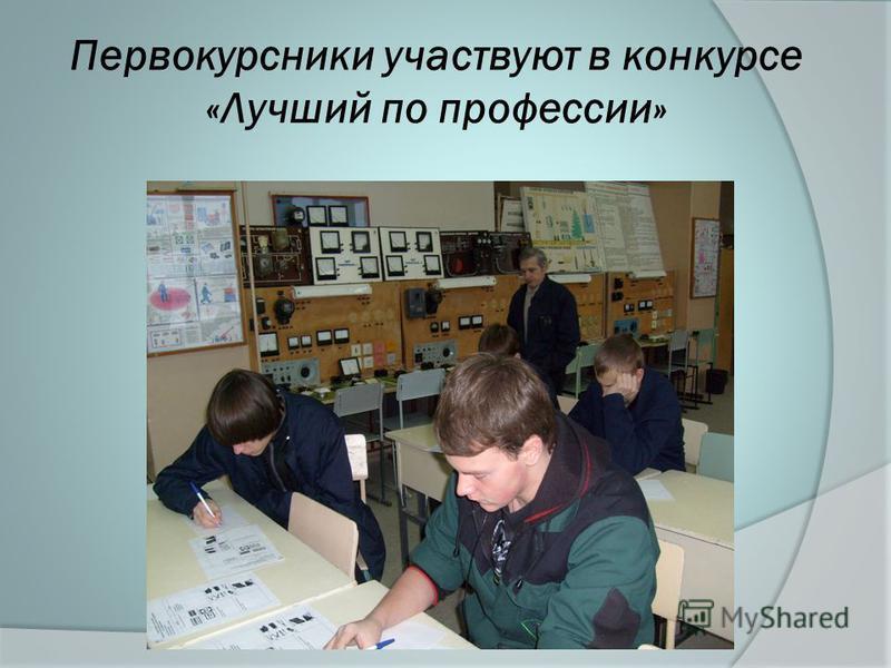 Первокурсники участвуют в конкурсе «Лучший по профессии»