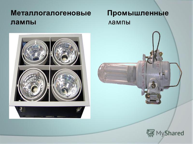 Металлогалогеновые Промышленные лампы лампы