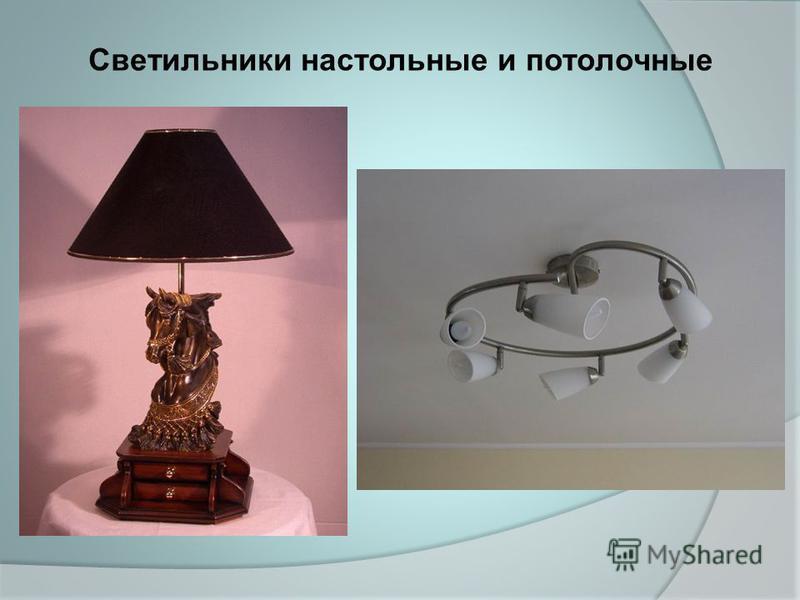 Светильники настольные и потолочные